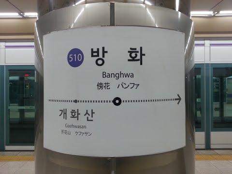 서울지하철 5호선 마천-방화 주행영상(Seoul line 5 Macheon-Banghwa)