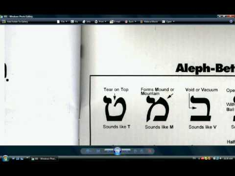How To Read Hebrew Step