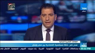 أخبار TeN - سحر نصر خطة مستقبلية اقتصادية بين مصر ولبنان