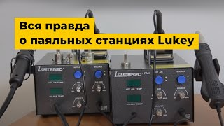 видео Купить термовоздушные паяльные станции с феном