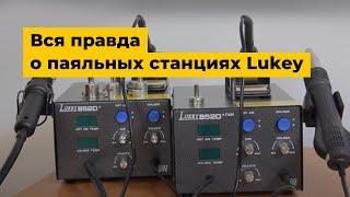 Вся правда о паяльных станциях Lukey(, 2014-12-02T20:18:16.000Z)