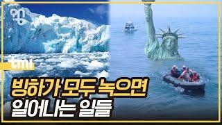 빙하가 모두 녹으면 서울은 물에 잠길까?