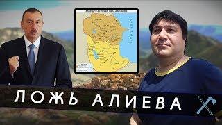 Ложь Алиева религиозным лидерам