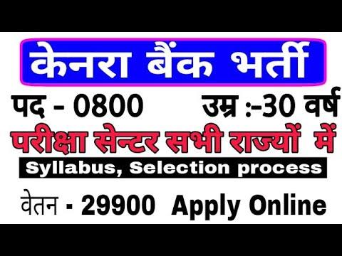 केनरा बैंक भर्ती 2018-19 // canara bank Vacancy // P O job // Canara Bhank Recruitment // All India