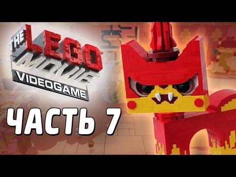 The LEGO Movie Videogame Прохождение