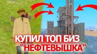 """КУПИЛ НОВЫЙ БИЗНЕС """"НЕФТЕВЫШКА"""" на ARIZONA RP GTA SAMP"""