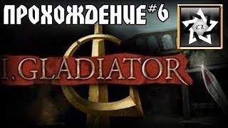 Прохождение I Gladiator (PC 2015) (6 часть)