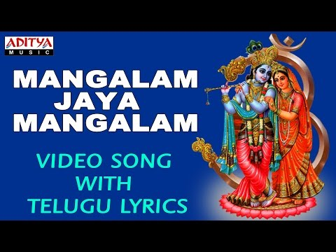 Mangalam Jaya Mangalam || Lord Sri Krishna Popular Songs || Video Song with Telugu Lyrics