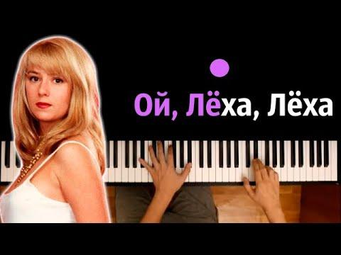 Алена Апина - Лёха (Ой, Леха, Леха, Мне без тебя так плохо) ● караоке | PIANO_KARAOKE ● ᴴᴰ + НОТЫ