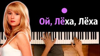 Алена Апина - Лёха (Ой, Леха, Леха, Мне без тебя так плохо) ● караоке   PIANO_KARAOKE ● ᴴᴰ НОТЫ