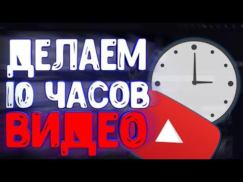 Как Сделать 10-ти Часовое Видео за 2 Минуты? | Как Сделать Часовое Видео, Музыки в Premiere Pro