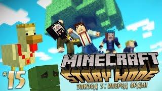Minecraft: Story Mode - |Ep. 5: Вперед орден| - Самый большой остров в небе #15(Понравилось?Нажми и подпишись - http://bit.ly/19VpcQ5 Minecraft: Story Mode (Эпизод 5 : Вперед орден) - с Колюней Ретро Ссылка..., 2016-04-02T07:00:00.000Z)