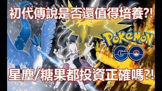 【Pokémon GO】初代傳說是否還值得培養?!(星塵/糖果都投資正確嗎?!)
