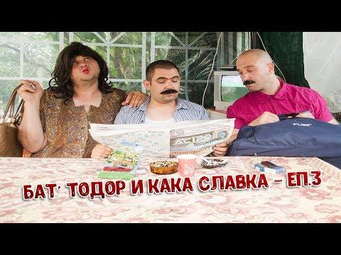 Тодор и Славка - Съвети за морето.. + фалдубли