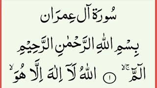 Download 03.Surah  Al-Imranl Full { surah al imran, full HD arabic text } Learn Quran For Kid's