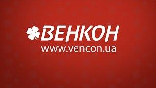 ВЕНКОН: кондиционеры, вентиляция, отопление(«ВенКон» – это комплексное решение любых задач по созданию комфортного и здорового микроклимата! http://www.venco..., 2016-02-08T13:13:24.000Z)