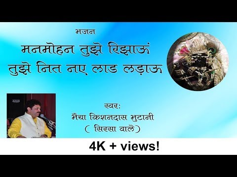 Video - https://youtu.be/dCphKpk7ORk वीडियो विषय― मन मोहन तुझे रिझाऊँ तुझे नित नए लाड़ लड़ाऊँ