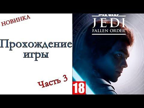 Star Wars Jedi: Fallen Order - Прохождение игры #3