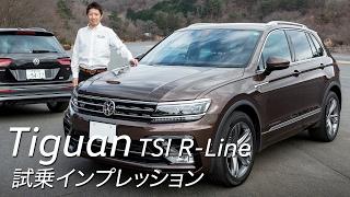 【プロドライバーが乗る】Tiguan TSI R-Line 試乗インプレッション