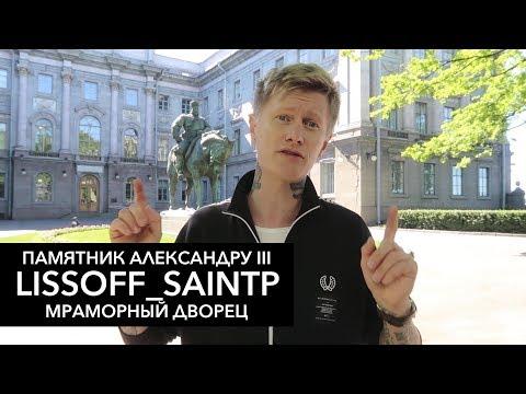 LISSOFF_SAINTP — ПАМЯТНИК АЛЕКСАНДРУ III ВО ДВОРЕ МРАМОРНОГО ДВОРЦА