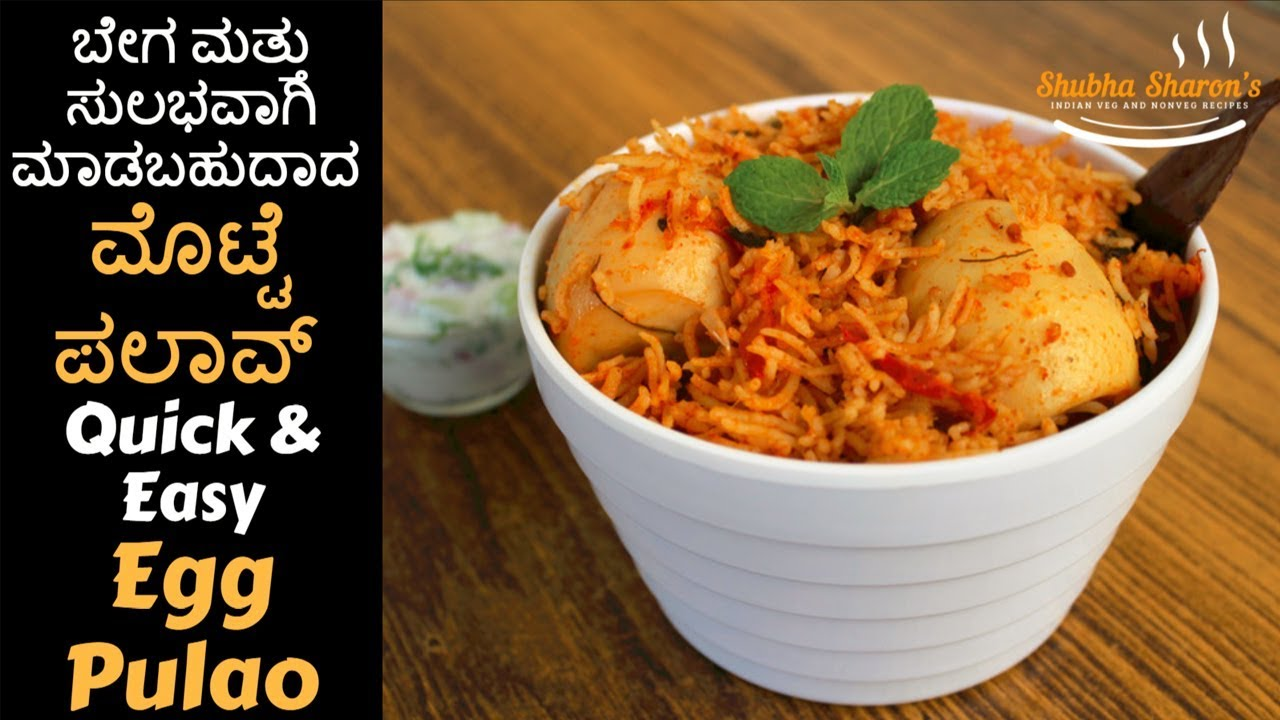 Egg pulao in kannada motte palav quick and egg pulao in kannada motte palav quick and easy pilaf kannada recipe sharon aduge forumfinder Image collections