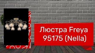 Потолочный светильник Freya 95175 (FREYA Nella FR2662-PL-08-BZ) Обзор(, 2018-05-30T11:10:08.000Z)