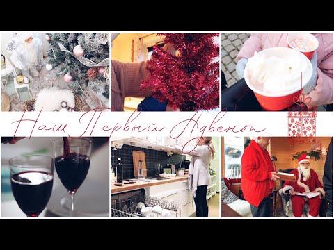 VLOGMAS #1 НАШ ПЕРВЫЙ АДВЕНТ 🎅 Рождественская Ярмарка