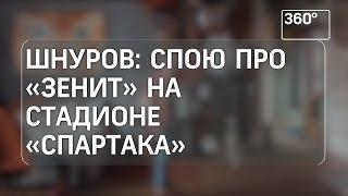 """Шнуров рассказал о появлении названия группы """"Ленинград"""""""