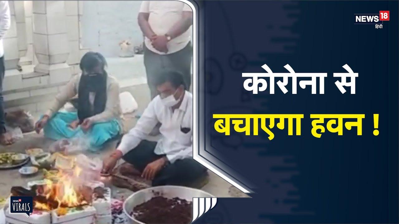 Covid-19 | Jabalpur | Corona की रोकथाम के लिए पूर्व कैबिनेट मंत्री ने किया हवन | Viral Video
