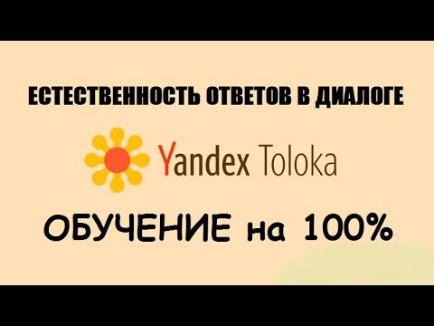 Яндекс толока, заработок в интернете, Естественность ответов в диалоге  - Https://clck.ru/Kzxkr