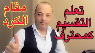 (مقام الكرد)تعلم التقسيم من والى جميع المقامات الموسيقية بإبداع،عازف الأورغ خالد جنيد،Khaled jneid