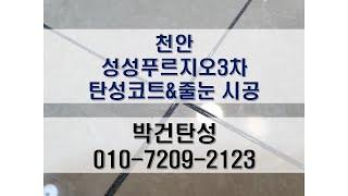 천안 성성푸르지오3차 베란다탄성코트&줄눈 시공 후 영상
