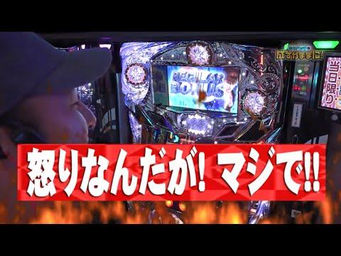 松本バッチの成すがままに! #39