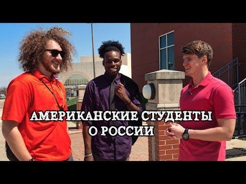 Как относятся американцы к русским