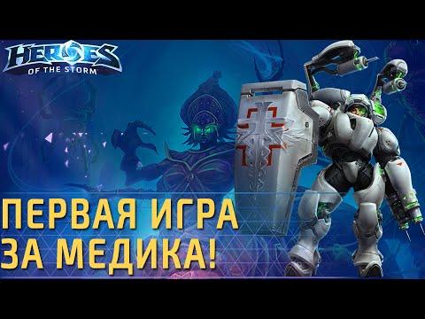 видео: Первая игра на Медике! Лейтенант Моралес - геймплей по heroes of the storm