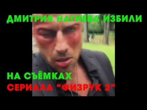 ДМИТРИЙ НАГИЕВ /  ПОСТРАДАЛ НА СЪЁМКАХ /  2 ЧАСТИ СЕРИАЛА / ФИЗРУК 2 сезон