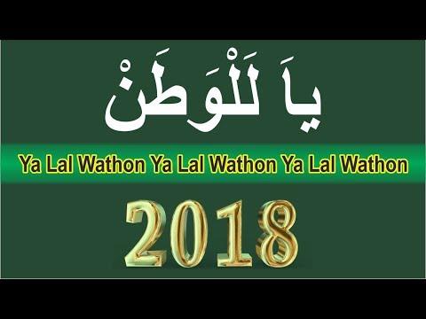 lirik-lagu-ya-lal-wathon---shubbanul-wathon-(arab-dan-latin)