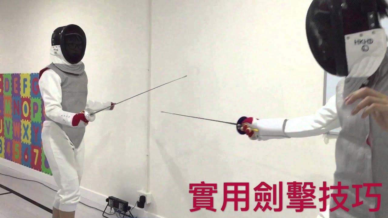 【劍擊教學】實用劍擊技巧教學#2