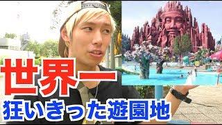 【奇界遺産】世界一狂った遊園地に行ってみたらカオスすぎたw thumbnail