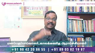 GURU PEYARCHI PALAN | RISHABAM | Alayam Swaminathan | www.manam.network