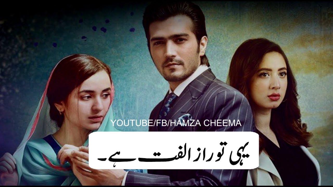 Raaz E Ulfat OST Mp3 Download Full And Lyrics By Aima Baig And Shani Arshad - blogger.com