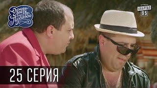 Однажды под Полтавой / Одного разу під Полтавою - 2 сезон, 25 серия   Комедийный сериал
