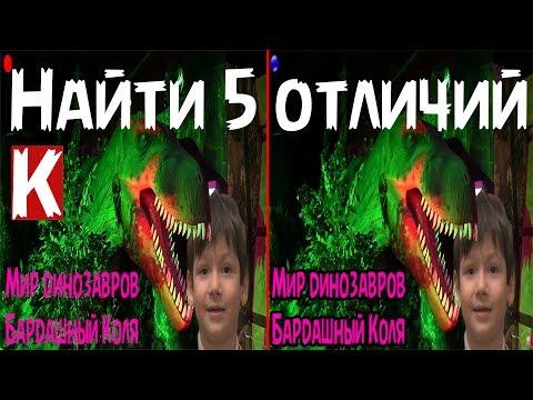 Челлендж для зрителей 😜 Найти 5 отличий Бардашного Коли Нужно найти отличия на двух картинках