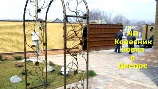 Красивая садовая арка из металла Днепропетровск, ковка в Днепре(, 2016-12-09T13:05:26.000Z)
