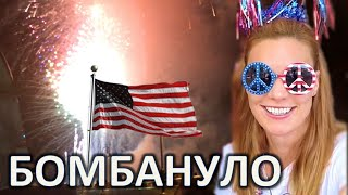 русские с американцами празднуют в сша пробуем пиццу в америке
