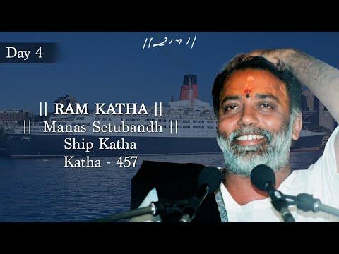 454 DAY 4 MANAS SETUBANDH RAM KATHA MORARI BAPU SHIP KATHA AUGUST 1993