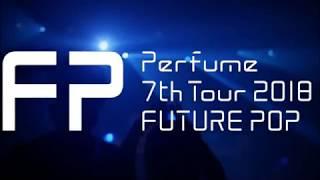 Perfume 7th Tour 2018 「FUTURE POP」 9月21日スタート