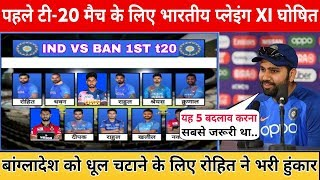 India Confirm Playing 11 For 1st T20 Vs Bangladesh   India Vs Bangladesh 1st T20 Preview, Playing Xi