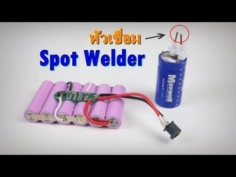 เชื่อม ขั้วแบตเตอรี่ ลิเทียม ด้วย คาปาซิเตอร์ Super Capacitor Spot Welder