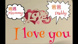 kid song: I love you mummy and daddy.
